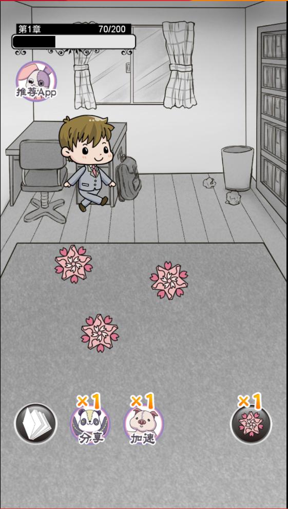 安卓:樱花飞舞