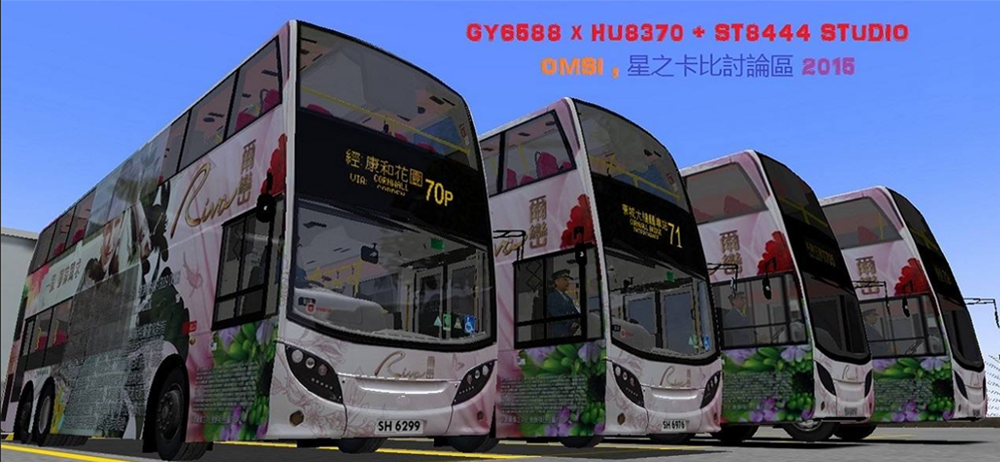 GY6588 x HU8370+LB8236 x LD9861 Studio OMSI, 星之卡比討論區