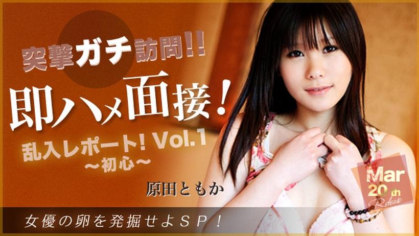 Tokyo Hot th101-000-111062 原田ともか 突撃ガチ訪問!! 即ハメ面接 乱入レポート!Vol.1 ~初心~