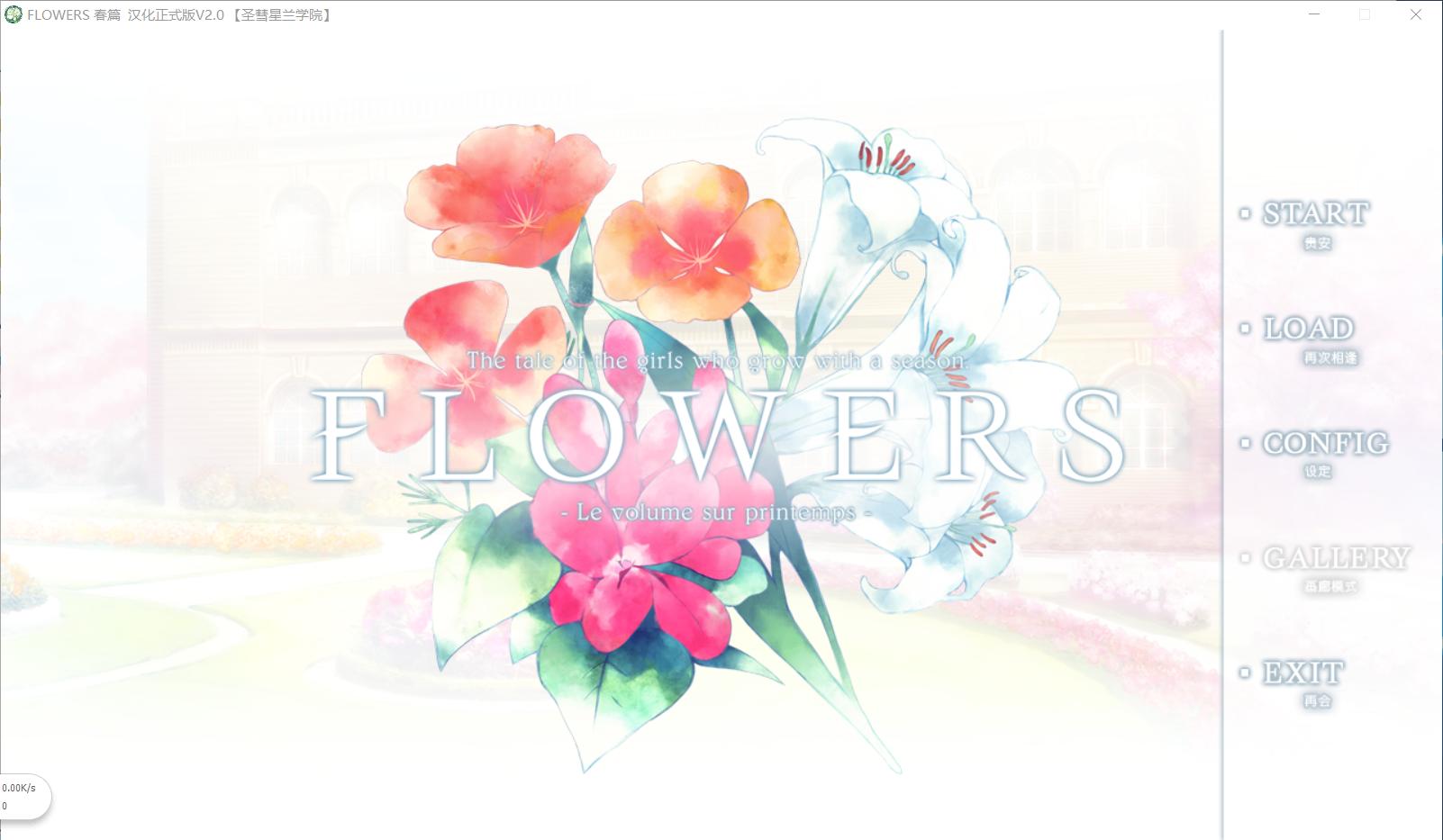 Flowers 春篇