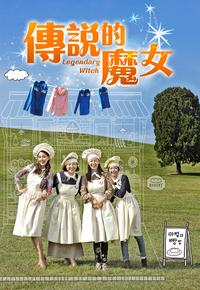 傳說的魔女 (粵語配音)(TVB-J2)