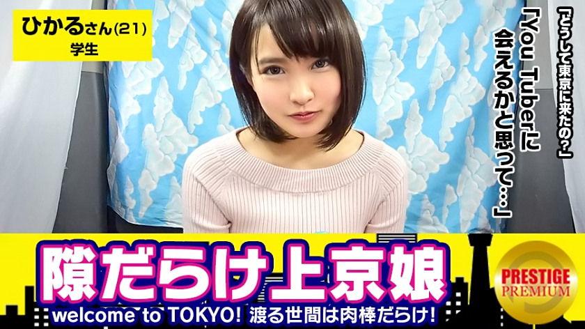 300MAAN-114 広○すず似の京美人。方言が可愛過ぎる大学生・ひかる(21)。Welcome to TOKYO!!上京したてで東京に染まってないウブな女の子は隙だらけ!?上京の理由→YouTuberに会えるかなと思って。お話聞かせてくれたら謝礼だけじゃなくて東京の観光案内もします→取材OK。→紐パンTバックで美尻が露わに♪全身性感帯でどこ触ってもビックビク→チ○コに触れたら、今日イチのにんまり笑顔。「なんでそんな嬉しそうなの?」「久しぶりに見たから」→「好きにして良いんですか?うふっ」騎乗位で神腰振り→バックでも自分から動く変態ロリカワ娘!!→イクの?ダメ、我慢して…って我慢出来ずに中出ししちゃいましたww