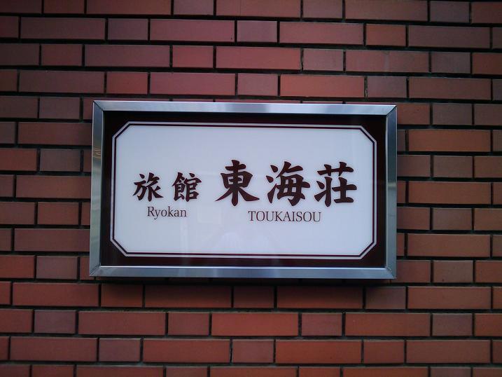歡迎來到淺草旅館東海莊-日本,東京,淺草,住宿
