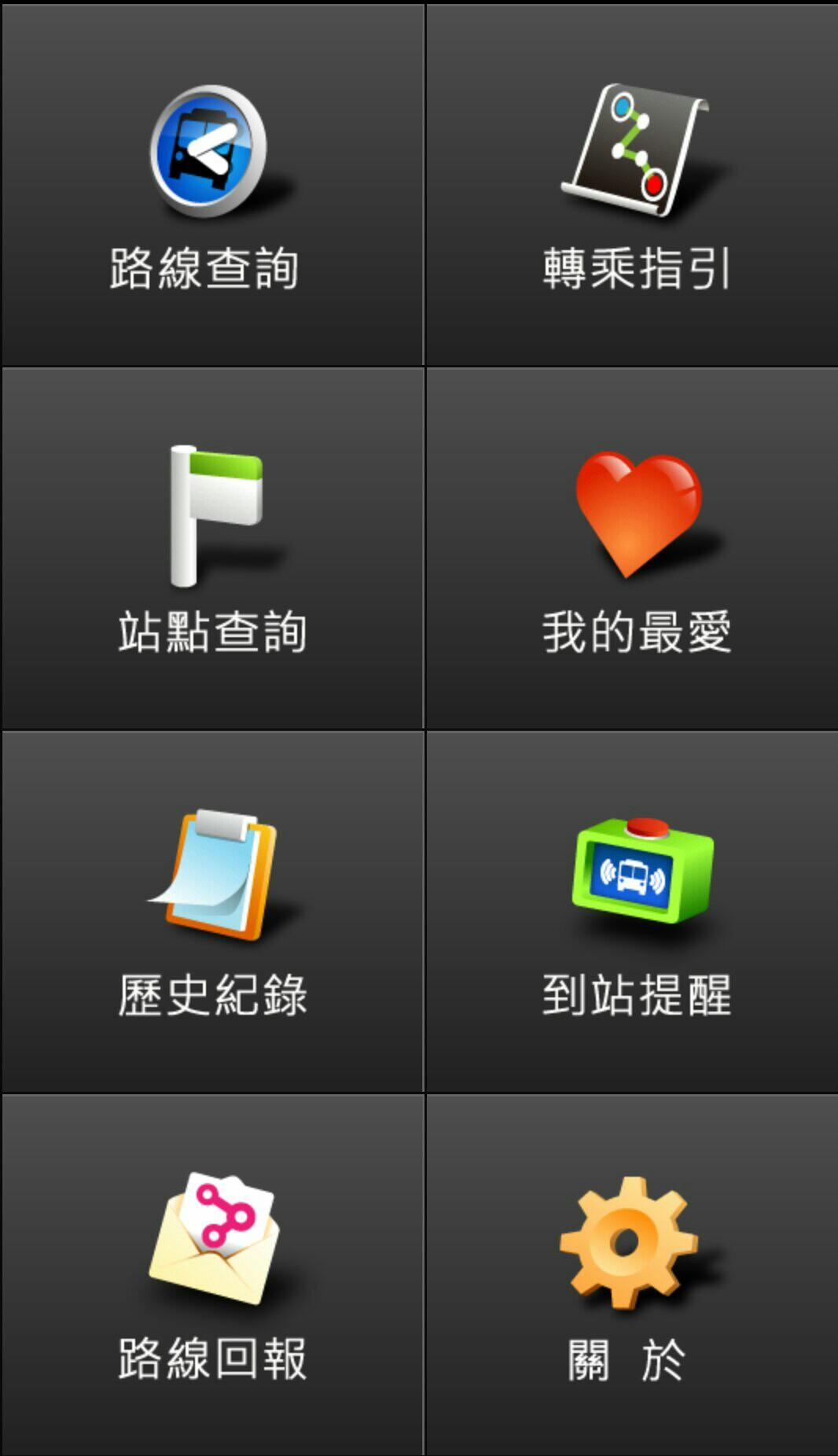 (Android)樂客轉乘通v.2.1.1.59