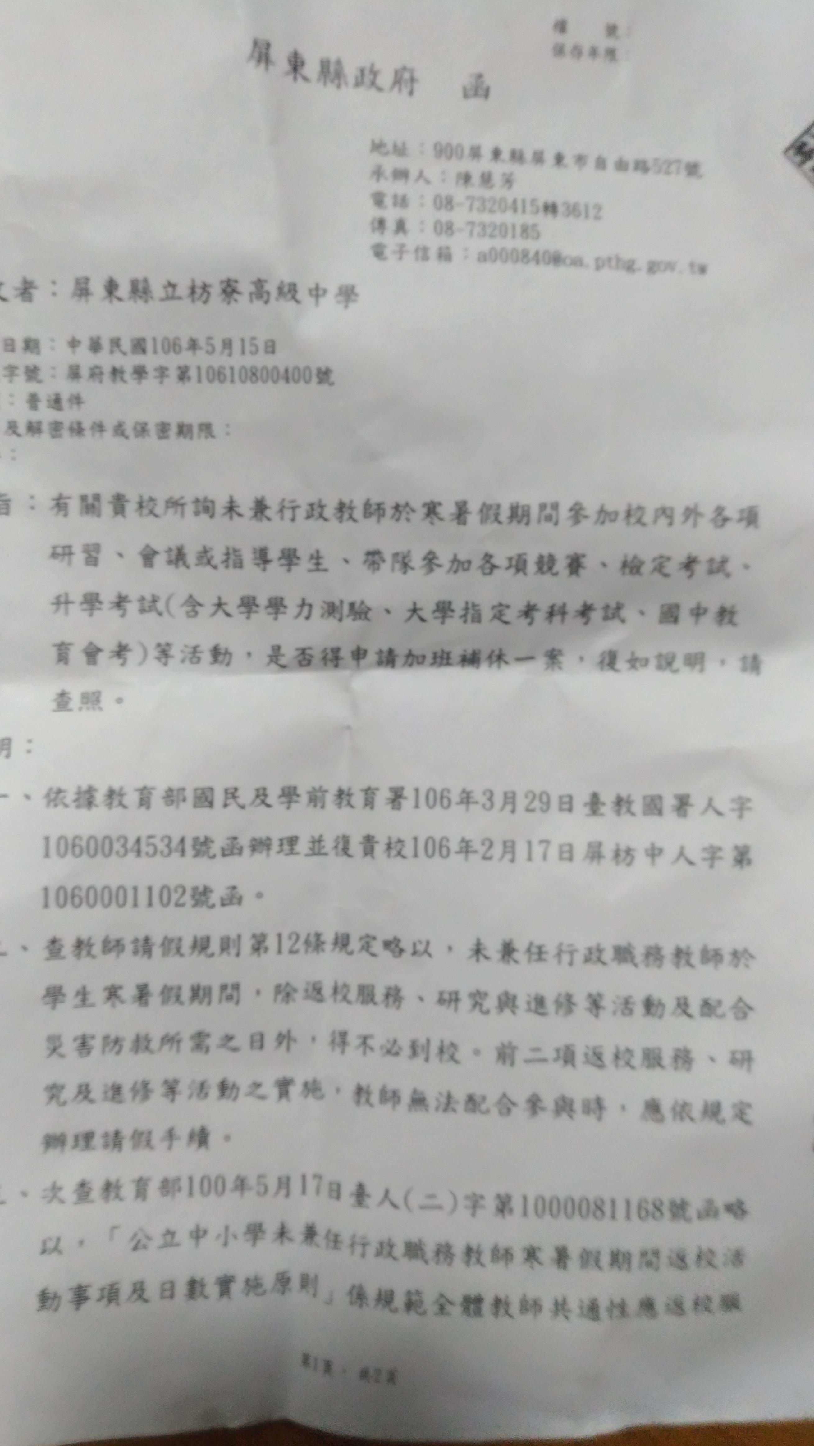 Re: [新聞] 寒暑假不是教師的假期
