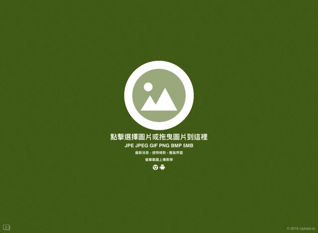 Upload.cc中文免费图片空间,应用程序,Chrome外挂上传产生贴图连结 - 第1张  | 最后的面包