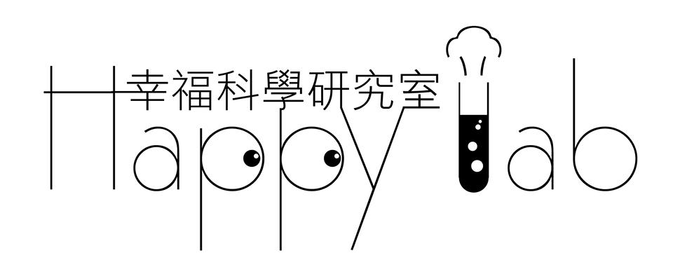 幸福科學研究室(台中,台北,高雄)-顧問,管理學,心理學,正向心理學,服務升級,管理服務,教育