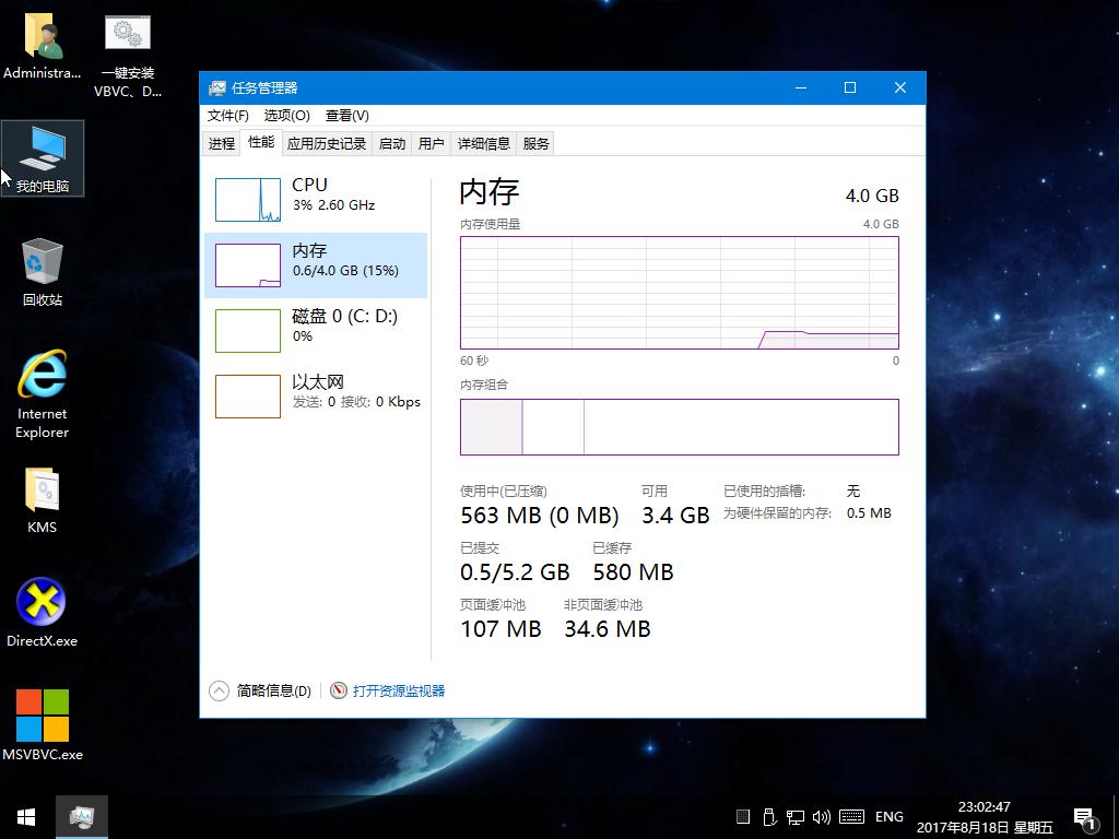 【浅色】这才是真正的精简版!Win10 Ent LTSBN x64 汉化特别版