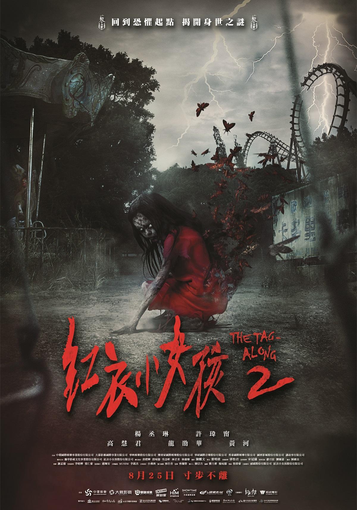 红衣小女孩2 电影线上看 高清 BT 繁体中文字幕 外流