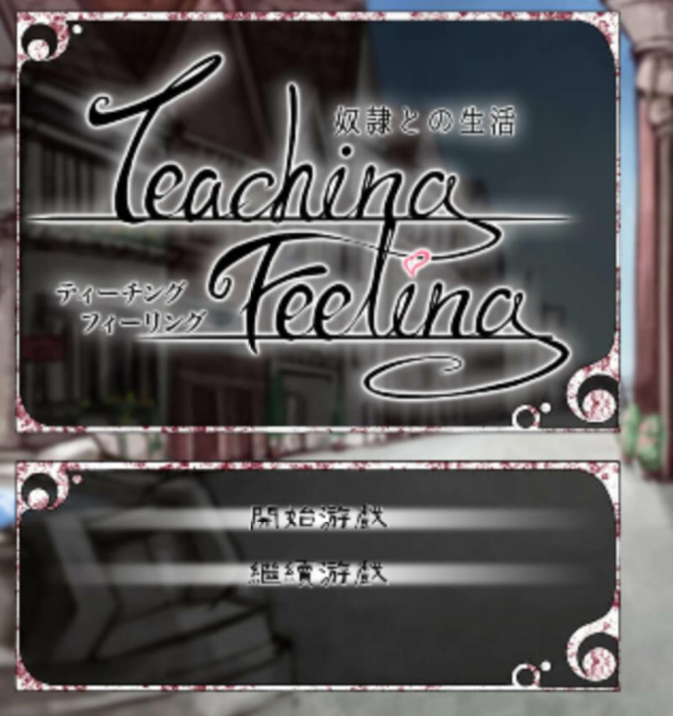 安卓:奴隶少女的生活(teaching feeling)