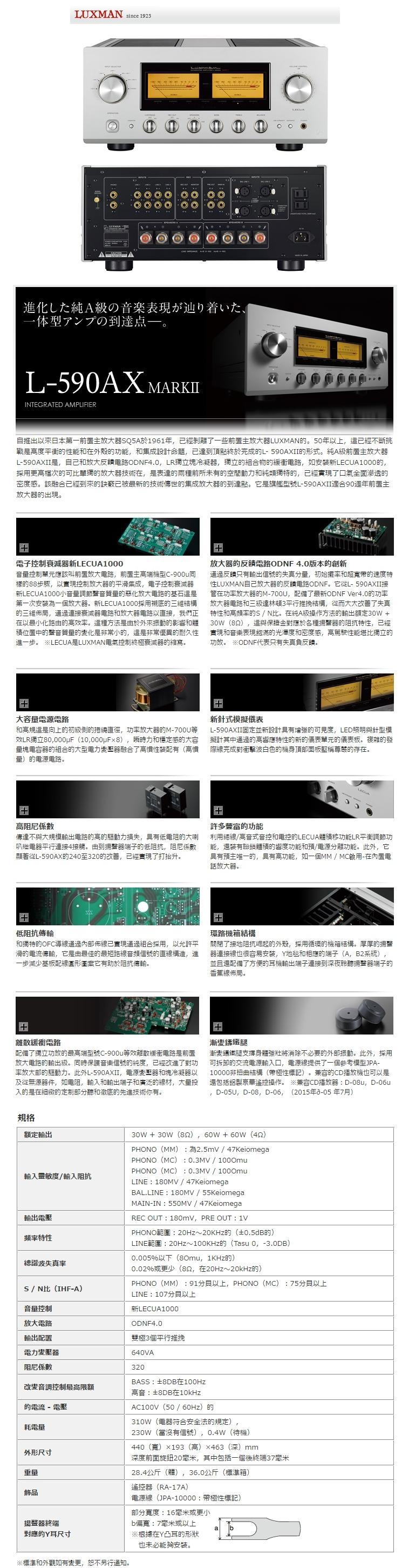 『留言來電再折』LUXMAN L-590AXII 日本頂級音響  集成放大器 L590AXII