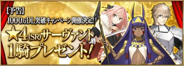 《Fate/Grand Order》日版為慶祝突破 1000 萬下載 自選四星英靈大贈送!!!!
