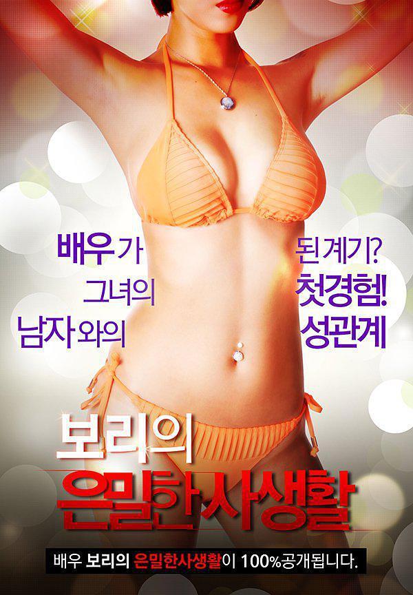韩国女星私生活(缺)