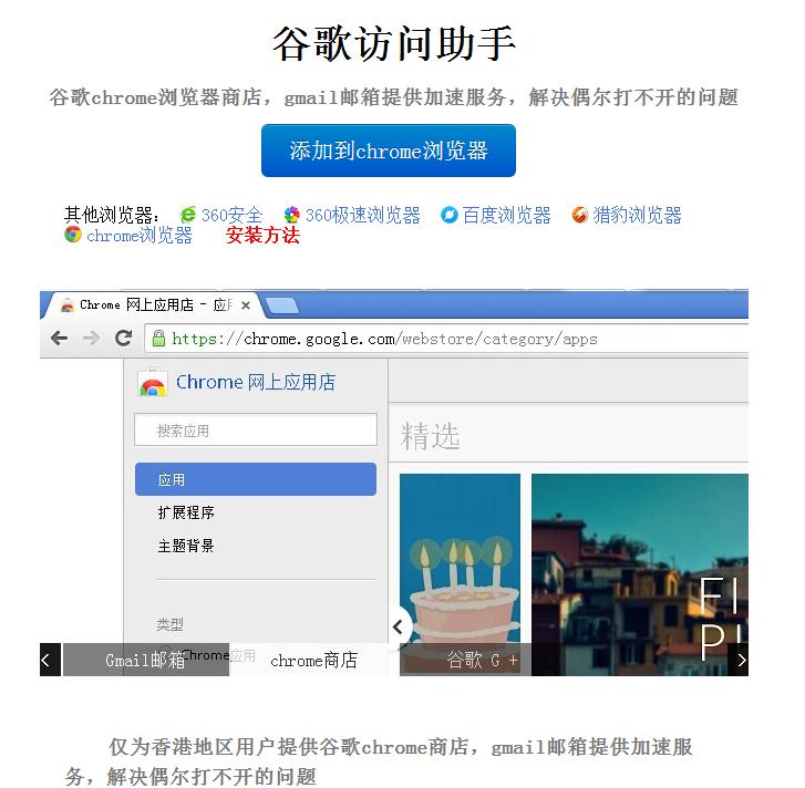 浏览器加速上网插件:谷歌访问助手