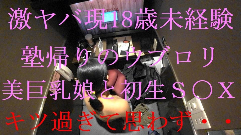 FC2PPV-795111 劇ヤバ現18歳。未経験の塾帰りのウブロリっ子をネットカフェでリ〇ルさ100%生S〇X 貴重映像