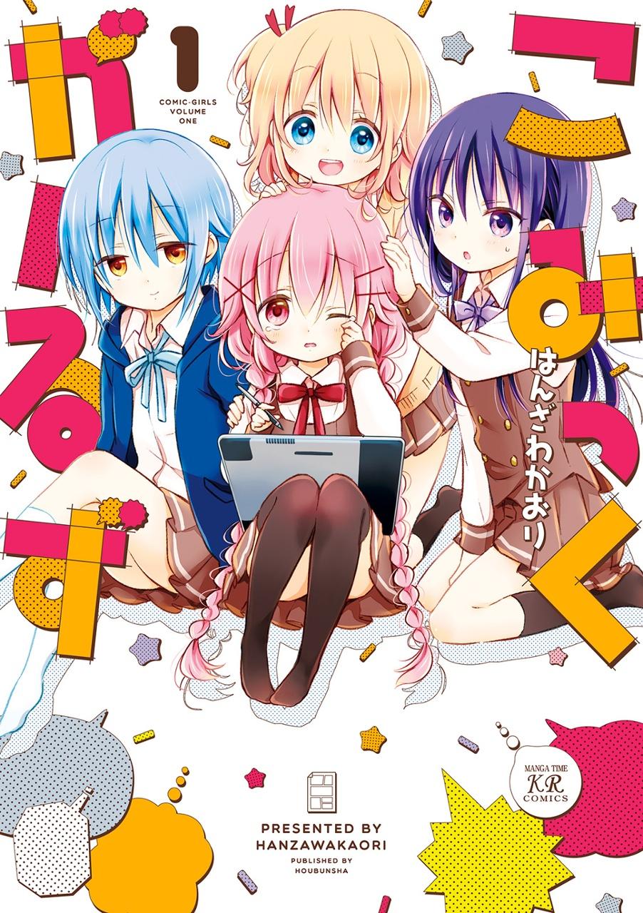 漫畫女孩 Comic Girls