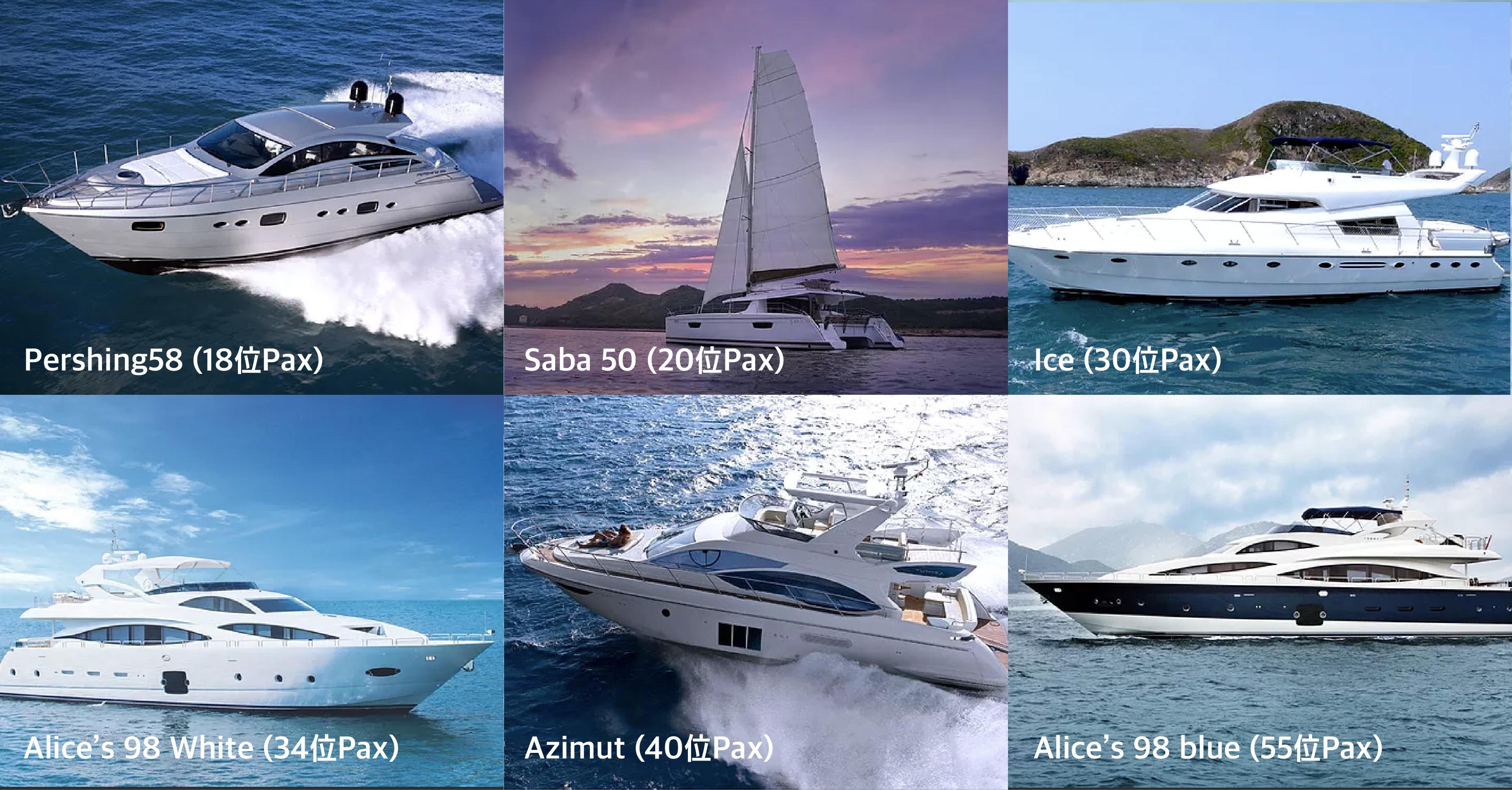 Pershing58 (18位Pax) Saba 50 (20位Pax) Ice (30位Pax) Alice's 98 White (34位Pax) Azimut (40位Pax) Alice's 98 blue (55位Pax),boat,yacht,passenger ship,water transportation,motorboat