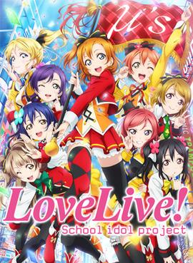 [粵語] LoveLive!