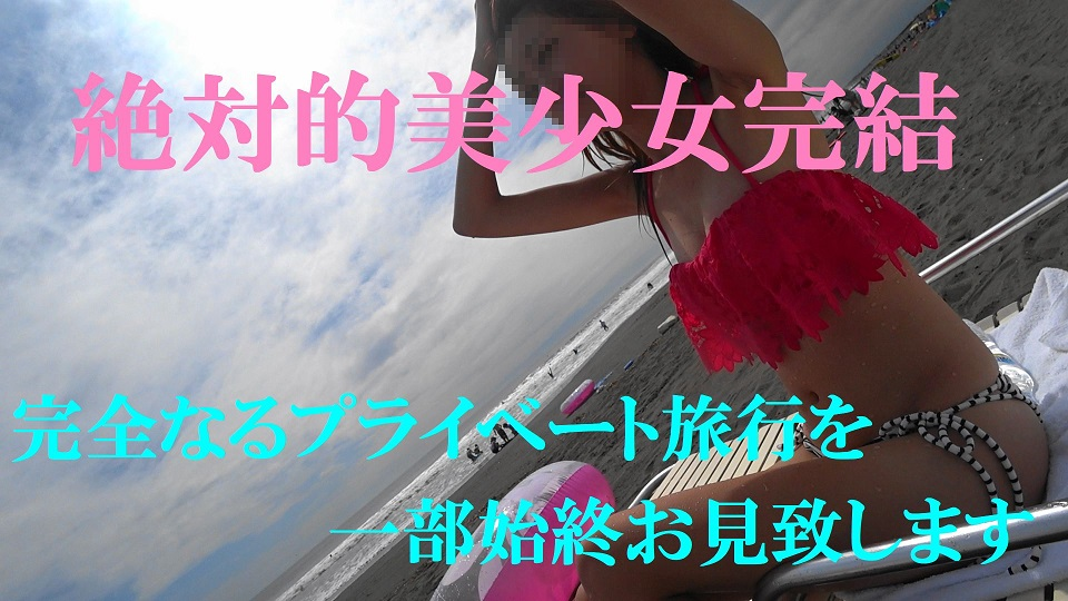 FC2PPV-827034 ついにラスト作品☆あの伝説の絶対的美少女と2泊3日愛し合う完全プライベート旅行後編