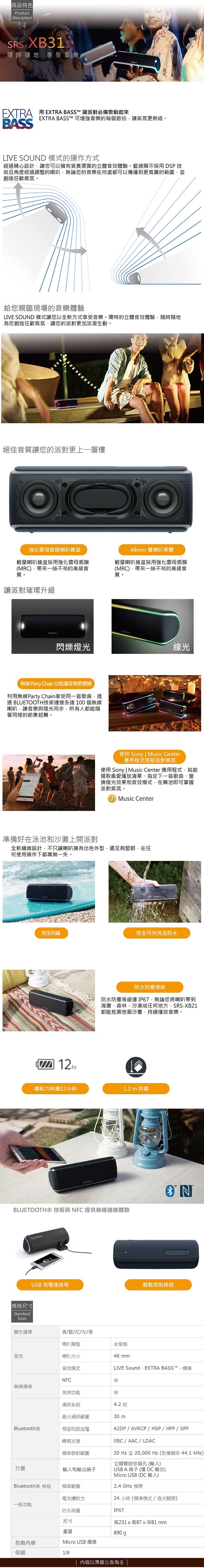 【展示出清特惠】SONY 索尼 SRS-XB31 可攜帶式藍芽喇叭 IP67防水防塵 公司貨