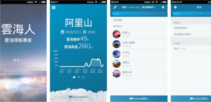 (Android)雲海人_v.3.1