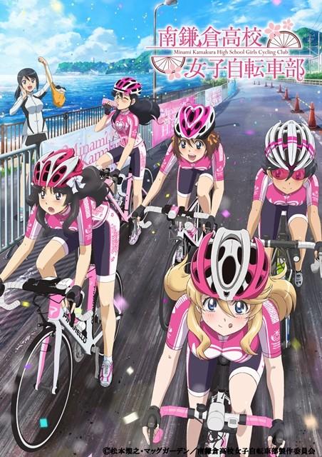 南鎌倉高校女子單車社