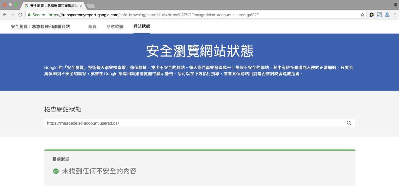 圖:將第一個圖中的釣魚網址去Google安全瀏覽搜尋,也無法判斷是不安全的網站