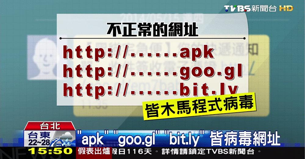圖:2015/10 TVBS新聞,指出如果收到「短網址」都不要點