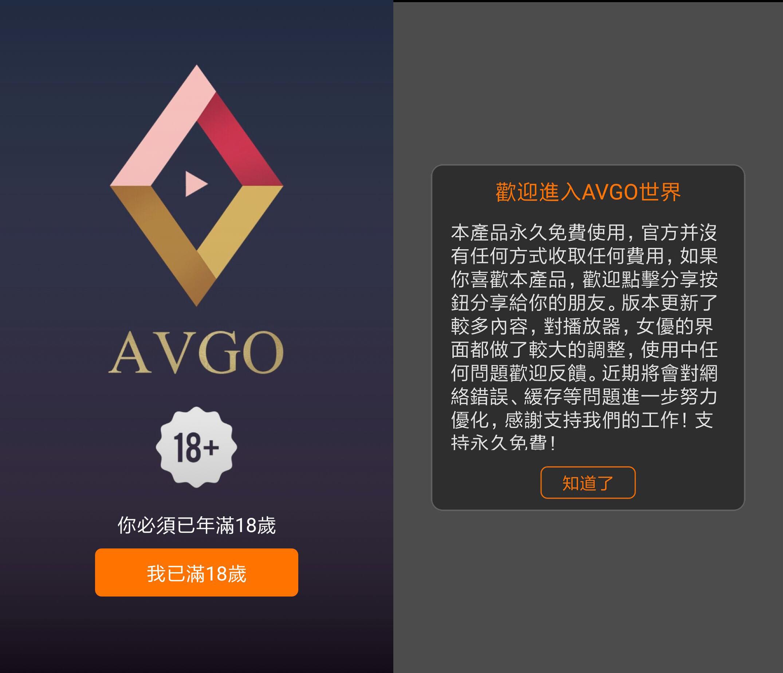 安卓老司机神器AVGO下载