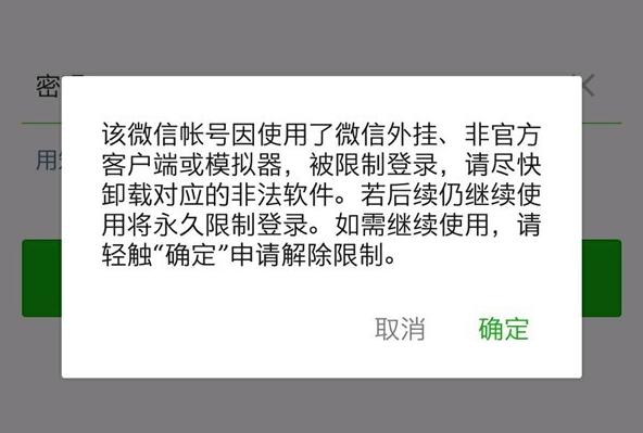 微信昨晚大规模封号 打击外挂和非官方客户端