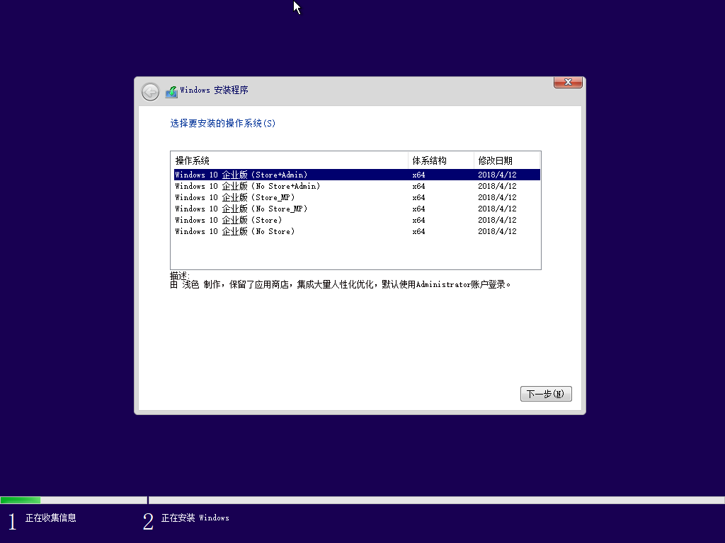 【Palesys】Win10 Ent x64 RS4 17134.228 2018年8月18日更新!流畅稳定体验!