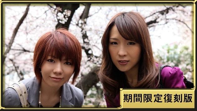Mywife-9103 片瀬真弓 工籐佳奈