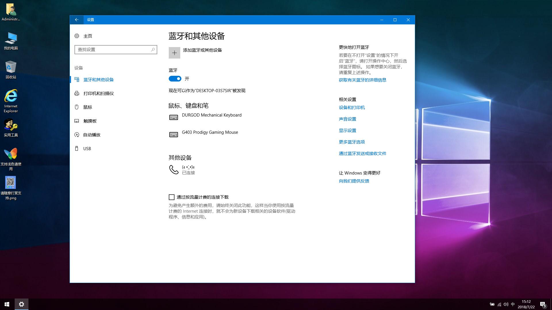 【浅色】2018年7月21日更新!Win10 EntS x64 RS3 16299 极速精简