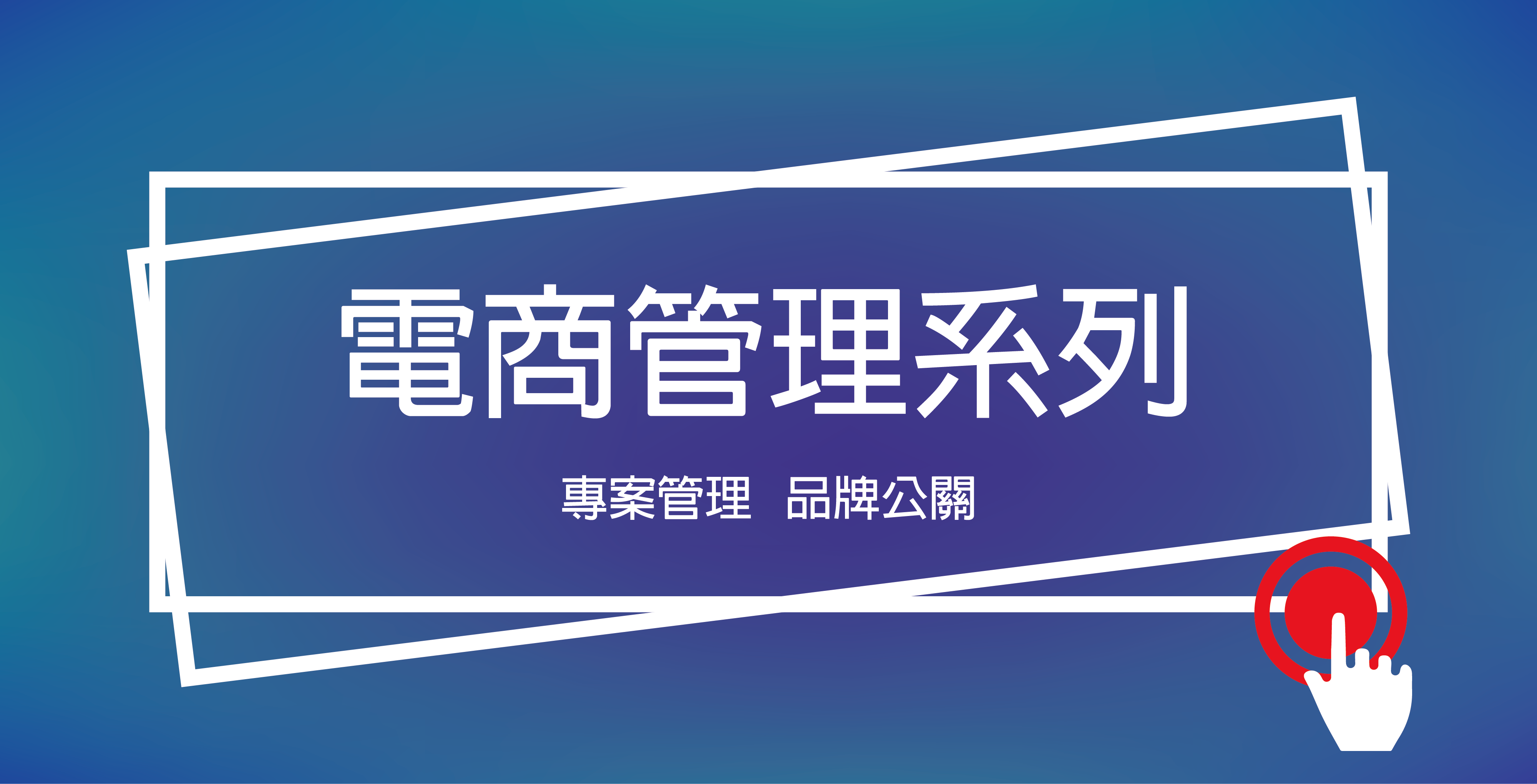 TeSA課程 電子商務,EC,創業,TeSA
