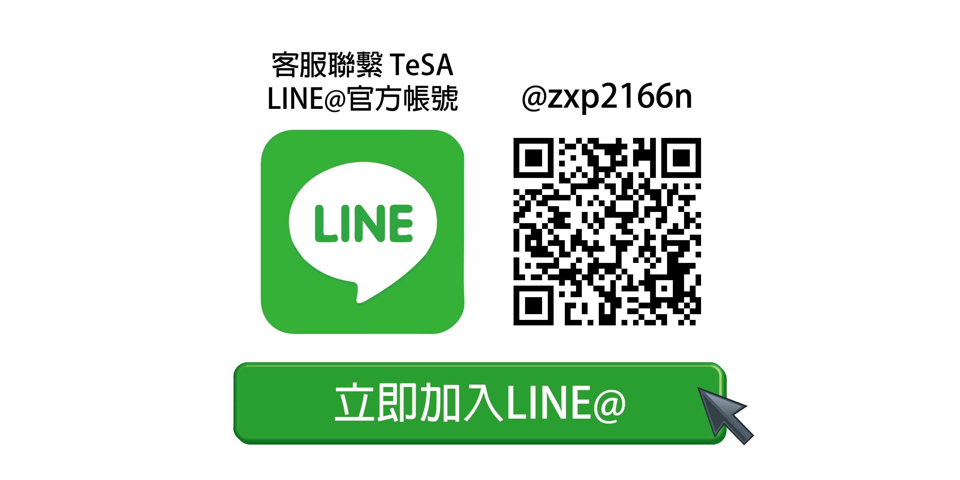 LINE@客服