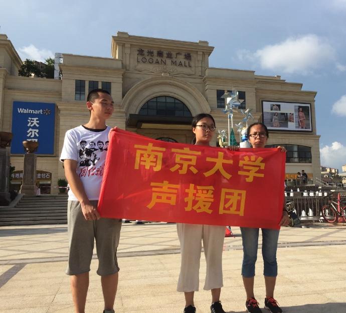南京大学学生坪山线下声援团宣言!