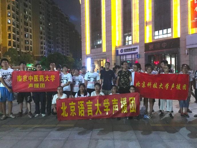 北京科技大学学生