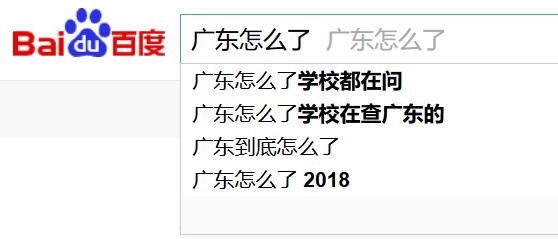 广东怎么了