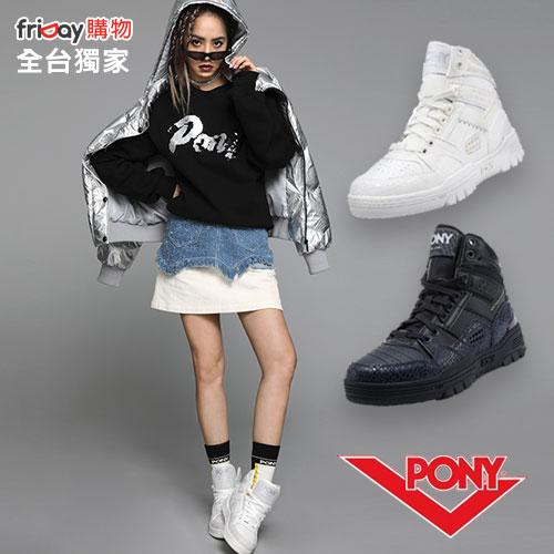 【PONY】friDay首賣 蔡依林代言 復古籃球鞋款