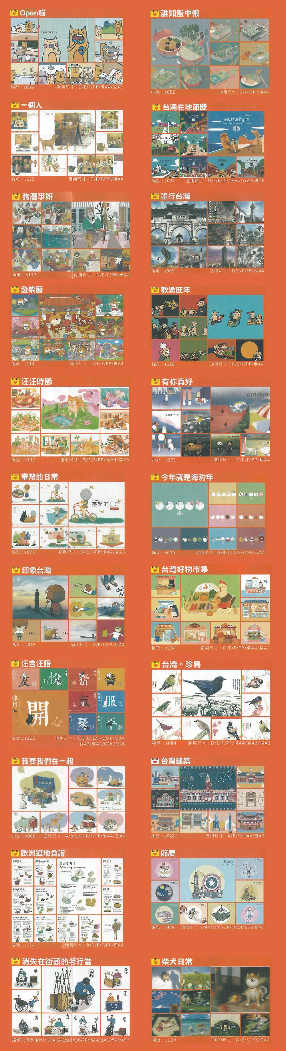 橫A4月曆圖案02
