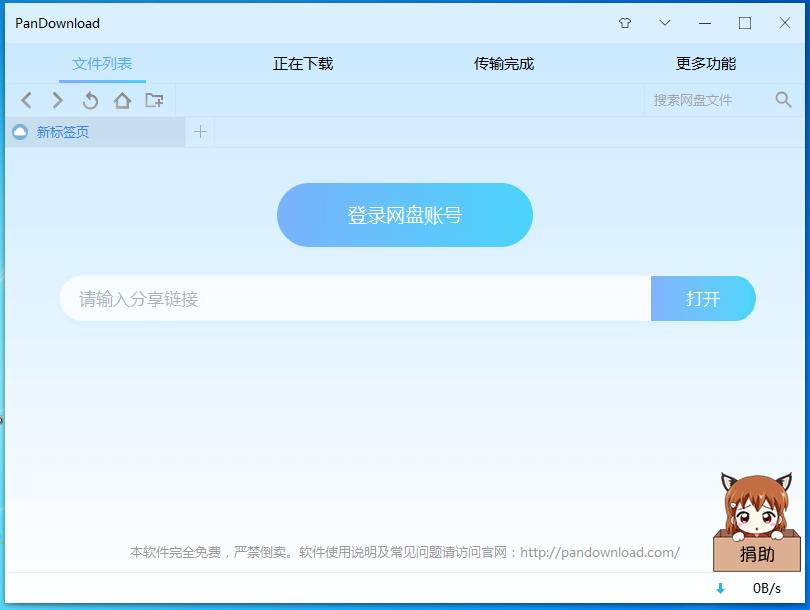 百度网盘不限速下载器PanDownload_v2.0.1