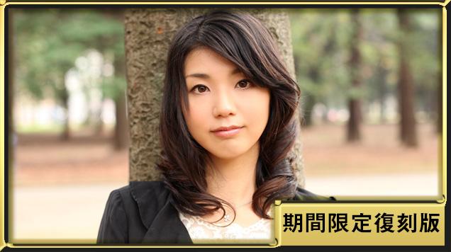MYWIFE-9115 伏見 麻紀