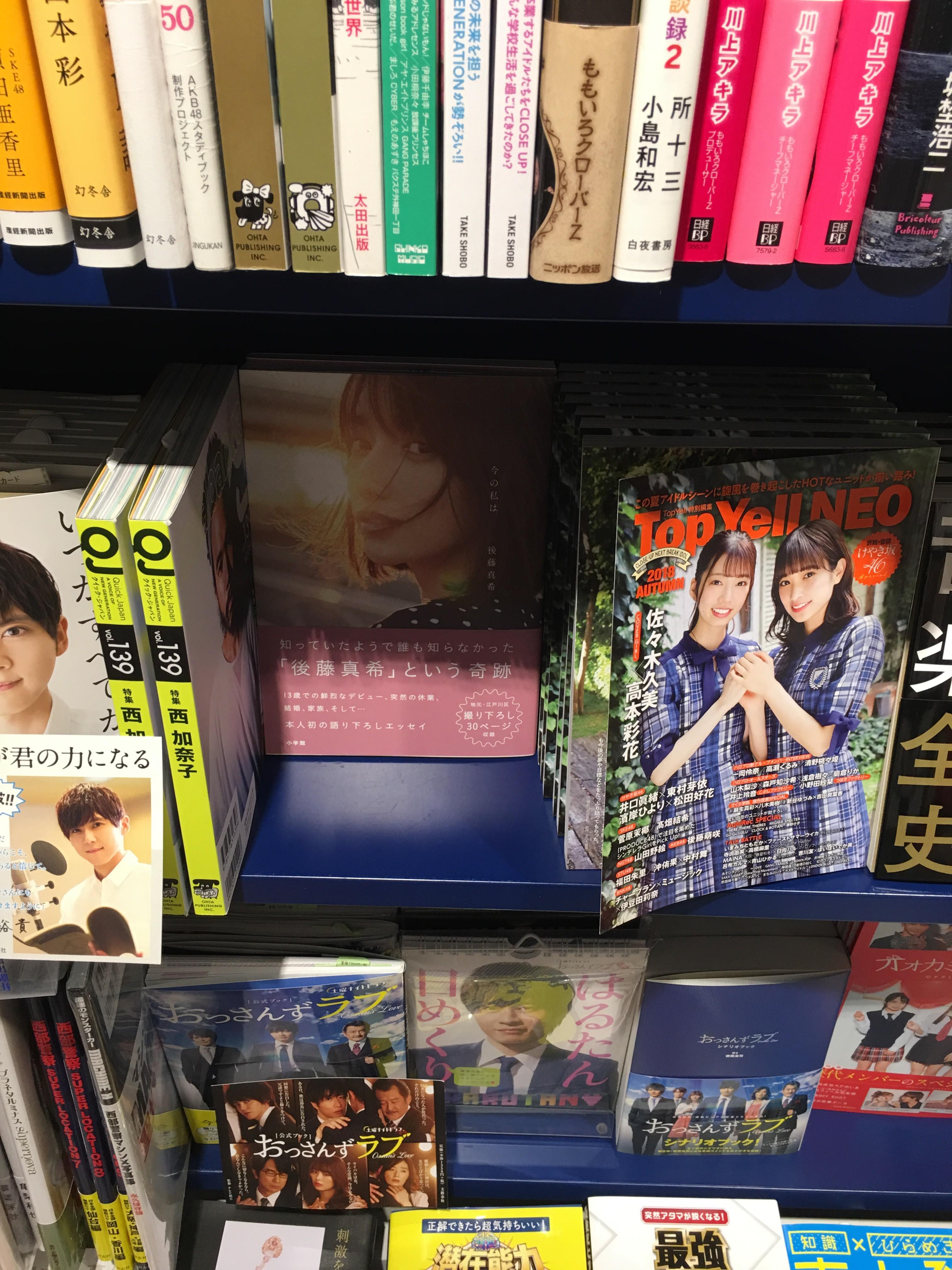 後藤真希のエッセイ本と欅坂46の本対決の結果! ->画像>9枚