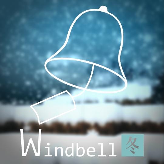 风铃 Windbell