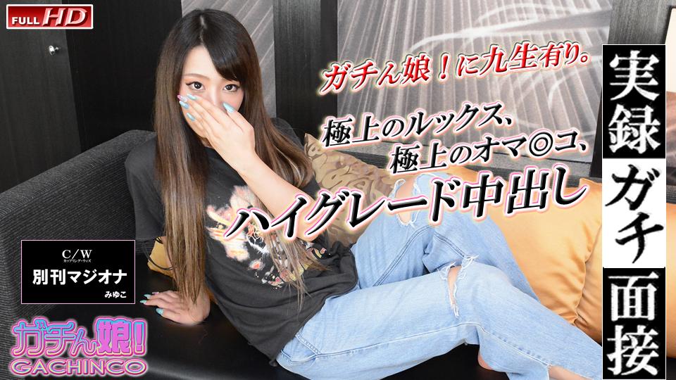 NANAO 菜々緒 – 実録ガチ面接150 -1 35068 Views