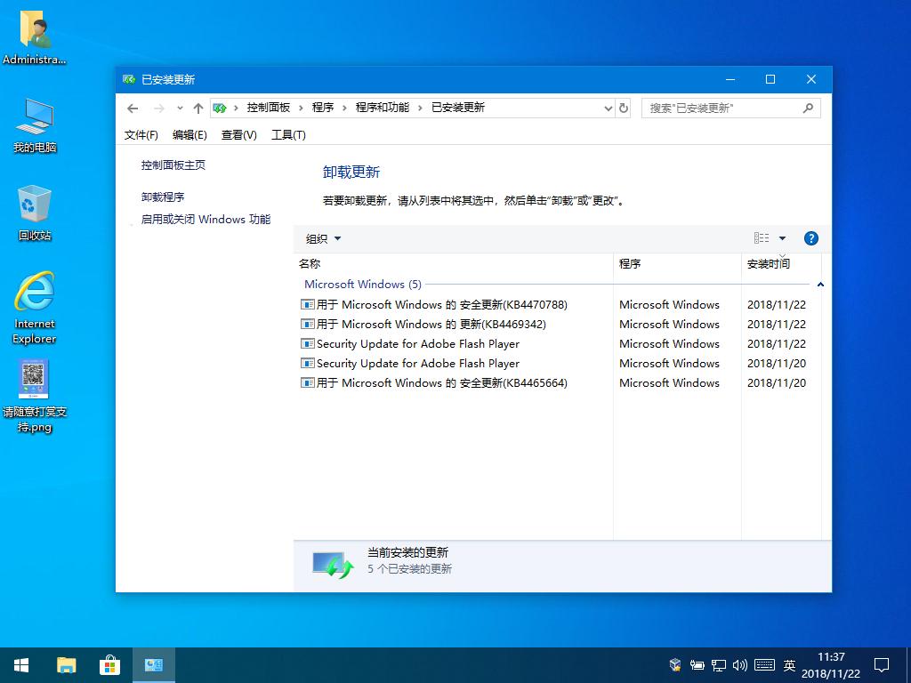 【浅色】Win10 ProWorkstations x64 RS5 17763.134 轻量 全能 极速!