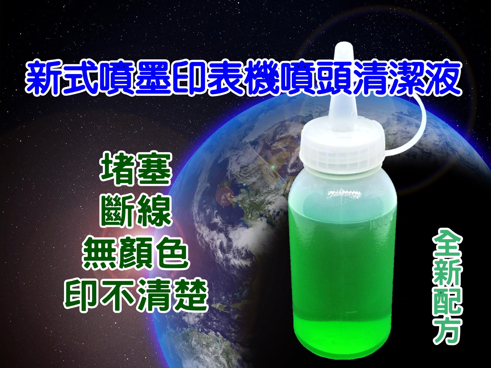 專業噴頭清潔液組100cc