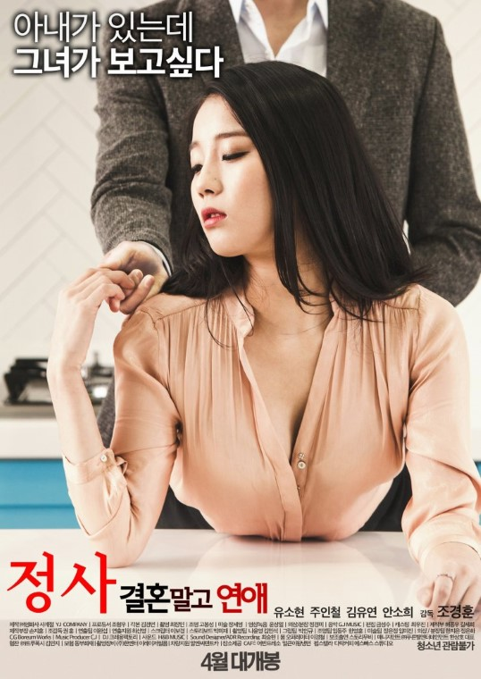 Sex A Relationship and Not Marriage 정사 결혼 말고 연애 (2016)