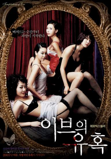 Temptation of Eve – Her Own Art (2007)