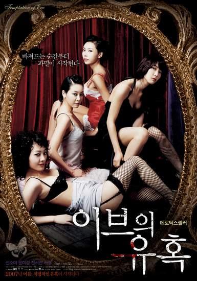 Temptation of Eve – Angel (2007)